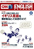CNN ENGLISH EXPRESS (イングリッシュ・エクスプレス) 2012年 08月号 [雑誌]