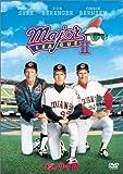 メジャーリーグ 2 [DVD]