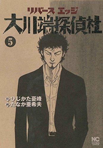 リバースエッジ 大川端探偵社 (5) (ニチブンコミックス)