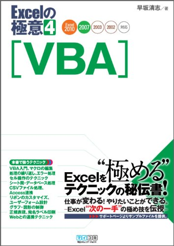 Excelの極意 4 VBA Excel 2010/2007/2003/2002対応