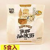 【川香厨房】陝西油泼面 インスタント麺 即席麺 中華食材 725g 5食入り 中国麺類