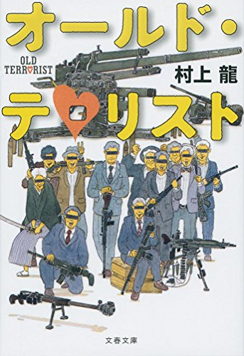 オールド・テロリスト (文春文庫)