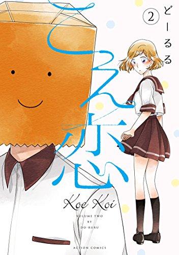 こえ恋(2) (アクションコミックス(comico books))