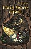 img - for Tainy Lesnoi Strany book / textbook / text book