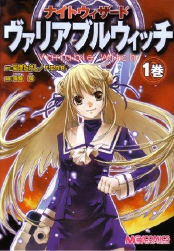 ナイトウィザード ヴァリアブルウィッチ 1巻 (マジキューコミックス)