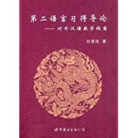 第二语言习得导论:对外汉语教学视角