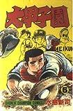 大甲子園 (5) (少年チャンピオン・コミックス)