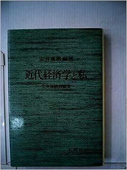 近代経済学と私―安井琢磨対談集 ...