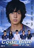 2008 Japanese Drama: Code Blue w/ English Subtitle