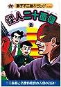 怪人二十面相 第2巻 (藤子不二雄Aランド (Vol.024))の商品画像