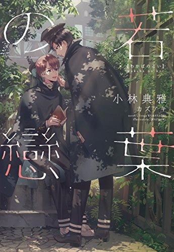 若葉の戀 (ディアプラス文庫)
