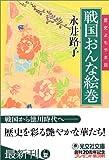 戦国おんな絵巻 (光文社文庫)