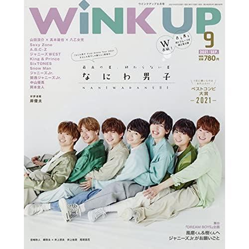 WiNK UP 2021年 9月号 表紙画像