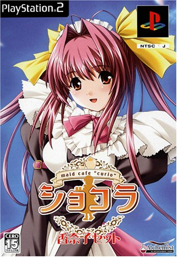 - Chocolat: Maid Cafe Curio [Deluxe Edition] [Japan Import]