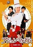 [DVD]アジュンマが行く DVD-SET2