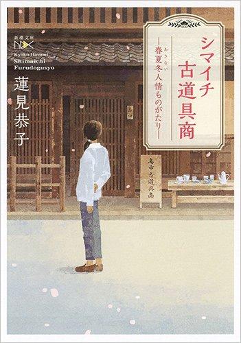 シマイチ古道具商: 春夏冬(あきない)人情ものがたり (新潮文庫nex)