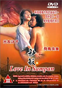 Love in Sampan (Widescreen) (Subtitled)
