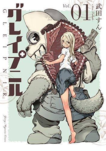 グレイプニル(1) (ヤングマガジンコミックス)