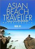 アジアのビーチ&リゾート