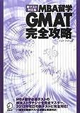 新テスト対応版 MBA留学 GMAT完全攻略