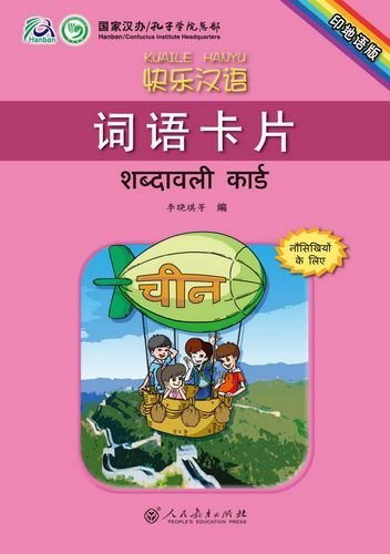 KUAILE HANYU Word & Phrase Cards(Hindi Edition) (Chinese Edition) ebook