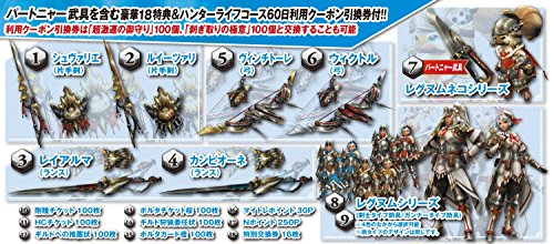 Monster Hunter Frontier G7 Premium Package by Capcom (Image #3)