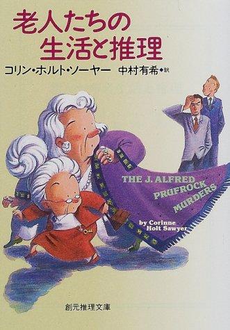 老人たちの生活と推理 (創元推理文庫)