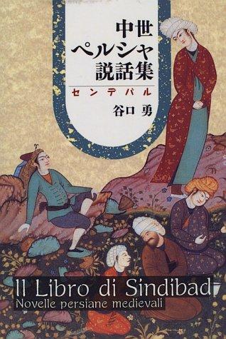 中世ペルシャ説話集―センデバル