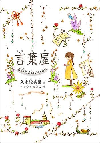 言葉屋 言箱と言珠のひみつ (朝日小学生新聞の人気連載小説)