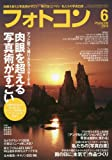 フォトコン 2018年 06 月号 [雑誌]