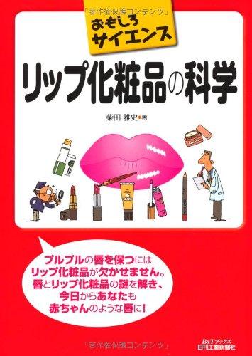 おもしろサイエンスリップ化粧品の科学 (B&Tブックス)