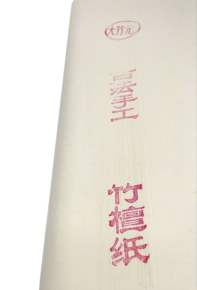 Easyou Handmade Bamboo Xuan Paper for Chinese Calligraphy Practice for Small Character 68x138cm 100sheets 70% ripe) by Easyou