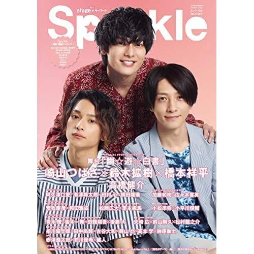 Sparkle Vol.37 表紙画像