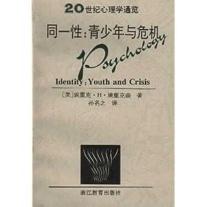 同一性:青少年與危機