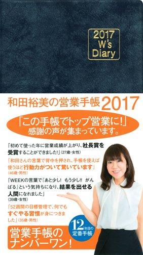 2017 W's Diary 和田裕美の営業手帳 2017(マットネイビー) / 和田裕美の商品画像