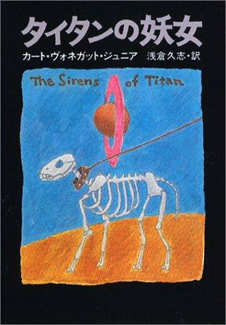 タイタンの妖女 (ハヤカワ文庫 SF 262)