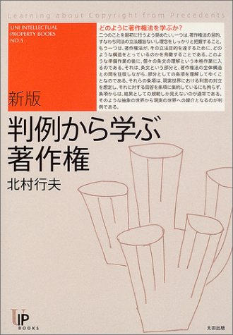 Copyright to learn from case law (intellectual property Uni Books) (2004) ISBN: 4872338634 [Japanese Import] Copyright to learn from case law (intellectual property Uni Books) (2004) ISBN: 4872338634 [Japanese Import]