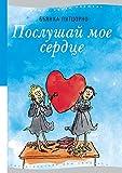 По�лушай мое �ердце (Лучша� нова� книжка) (Russian Edition)