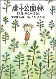 宮沢賢治のおはなし (6) 虔十公園林/ざしきぼっこのはなし