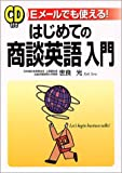 CD付き はじめての商談英語入門―Eメールでも使える!