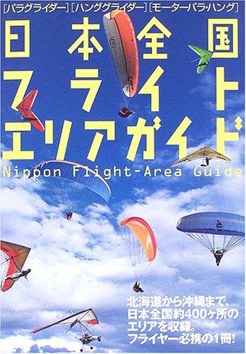 Download Nippon zenkoku furaito eria gaido. PDF