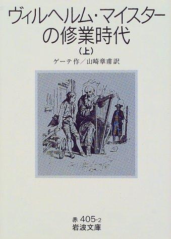 ヴィルヘルム・マイスターの修業時代〈上〉 (岩波文庫)