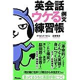 英会話 ウケる例文練習帳