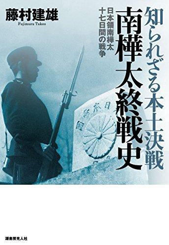 知られざる本土決戦南樺太終戦史―日本領南樺太十七日間の戦争