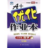 A+優化作業本:8年級數學