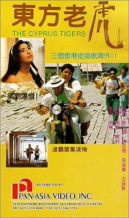 Amazon com: Dong fang lao hu [VHS]: Collin Cheung, Sophia Crawford