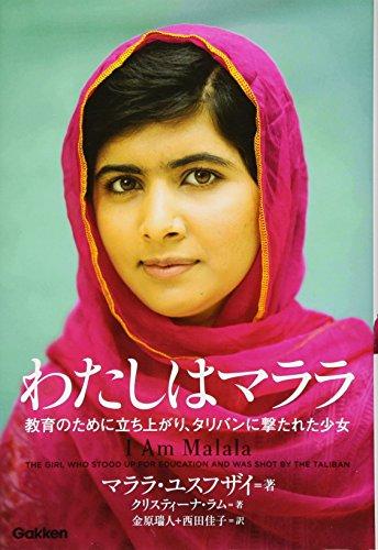 わたしはマララ: 教育のために立ち上がり、タリバンに撃たれた少女