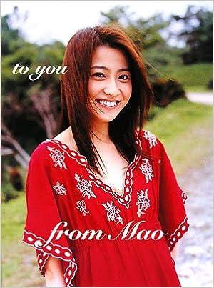 集英社 小林 麻央 to you―小林麻央DVD付き写真集の画像