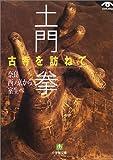 土門拳 古寺を訪ねて―奈良西ノ京から室生へ (小学館文庫)