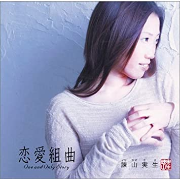 Amazon   恋愛組曲~ONE AND ONLY...